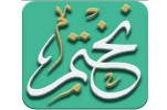 Quran Reading App Released in Madinah